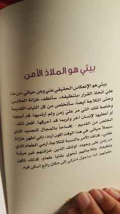 Positive Words, Positive Life, Positive Quotes, Ispirational Quotes, Book Qoutes, Self Improvement Quotes, Beautiful Arabic Words, Islam Facts, Pretty Quotes