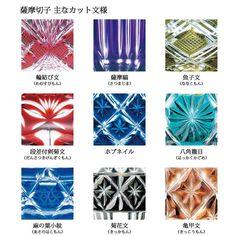 薩摩切子 - 日本工芸堂 Japanese Tea Ceremony, Japanese Patterns, Creative Crafts, Glass Art, Display, Ceramics, Crystals, Artwork, Inspiration