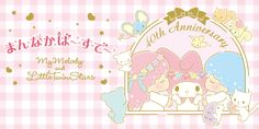 【2015】★My Melody ♥ Little Twin Stars 40th Anniversary ★ #LittleTwinStars…