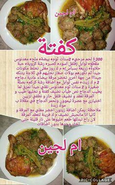 Coco, Plats Ramadan, Tunisian Food, Arabian Food, Yams, Food And Drink, Cooking Recipes, Homemade, Meat