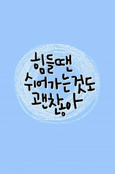 고은미 Rune Symbols, Korean Quotes, Typography, Lettering, Seohyun, Wise Quotes, Poems, Neon, Sayings