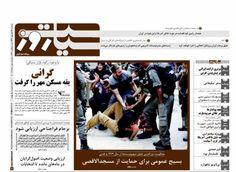 روزنامه سیاست روز : سه شنبه  شهريور