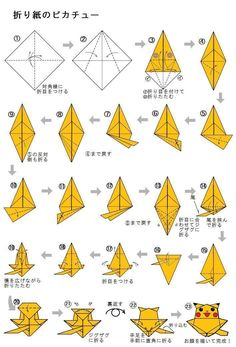 折り紙のポケモン・ピカチュー - おもちゃおじさん
