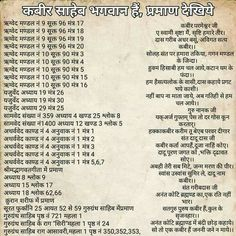 Vedas describe that Supreme God can forgive your sins - Yajurved Adhyay 8 Mantra 13 says repeatedly that God can forgive the sins of his true worshipper. Saint Rampal Ji has revealed this information from the Vedas Believe In God Quotes, Quotes About God, Spiritual Leadership, Spiritual Quotes, Kerala, Messiah Handel, Hindi Attitude Quotes, Geeta Quotes, Easter Snacks