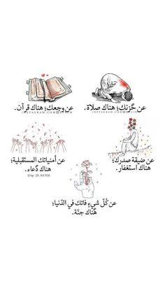 Quran Quotes Love, Beautiful Quran Quotes, Quran Quotes Inspirational, Beautiful Arabic Words, Islamic Love Quotes, Funny Arabic Quotes, Muslim Quotes, Words Quotes, Quran Wallpaper