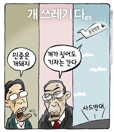 ★★【경향】朴, 완죤 미쳤군요. – 부동산   Daum 아고라