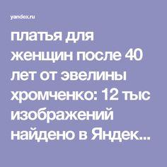 платья для женщин после 40 лет от эвелины хромченко: 12 тыс изображений найдено в Яндекс.Картинках