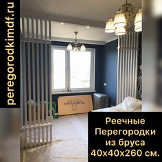 Реечные перегородки для зонирования • Декоративные перегородки из бруса - идеальное решение для зонирования пространства. В данном проекте перегородки отделят шкафы от зоны отдыха • 👉 Материал - сращённый брус из массива сосны 👉 Окрашивание - нетоксичные эмали из Германии, на водной основе 👉 Монтаж - в ламинат на полу и закладной брус на потолке Curtains, Home Decor, Blinds, Decoration Home, Room Decor, Draping, Home Interior Design, Picture Window Treatments, Home Decoration