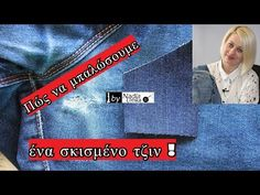 Πώς να μπαλώσουμε ένα σκισμένο τζιν ! by Nadia Umka ! - YouTube Sewing, Posts, Youtube, Dressmaking, Messages, Couture, Sew, Stitching, Youtubers