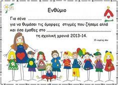 αναμνηστικο Summer Crafts, Crafts For Kids, Arts And Crafts, Professor Mediador, School Days, Back To School, End Of Year, Always Learning, Kindergarten