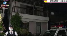 Durante um churrasco em sua casa, um homem foi esfaqueado e morreu instantes depois. Saiba os detalhes.