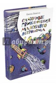 Ефрем Левитан - Сказочные приключения маленького астронома обложка книги