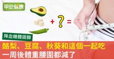 《秋葵山藥蓋飯》 《酪梨豆腐蓋飯》