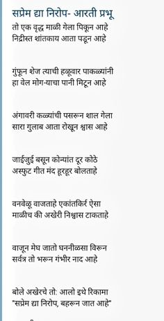 Marathi Poems, Hindi Quotes On Life, Shells, Poetry, Ocean, Calligraphy, Songs, Pearls, Nature