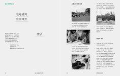 경기문화예술교육지원센터 결과자료집 ‹깊고 심심한 읽기와 잇기›, ‹기록하고 기억하기› - 김가든 Kimgarden