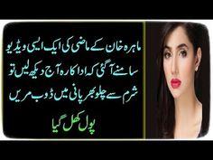 Mahera khan  Ki Bollywood Par Tankeed Ki Video.