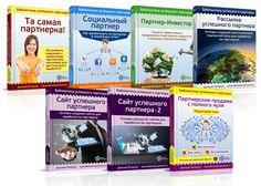 Библиотека успешного партнера   http://imhopartner.ru/product/pshon/biblioteka