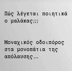 Kos, Best Quotes, Life Quotes, Greek Quotes, English Quotes, Funny Photos, Clever, Funny Memes, Humor