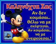 Kali nixta sas Good Night, Good Morning, Greek Quotes, Best Quotes, Beautiful Pictures, Nice Sayings, Humor, Paracord, Notebook
