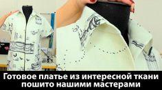 Готовое платье из интересной ткани пошито нашими мастерами
