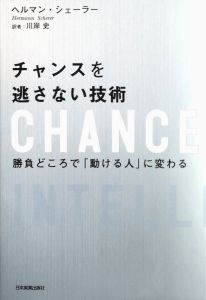 Hermann Scherer: Glückskinder (Japan) Warum manche lebenslang Chancen suchen – und andere sie täglich nutzen