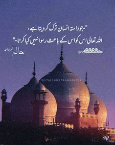 Urdu Quotes Images, Best Urdu Poetry Images, Besties Quotes, Funny Girl Quotes, Islamic Love Quotes, Islamic Inspirational Quotes, Quotes From Novels, Book Quotes, Loyalty Quotes