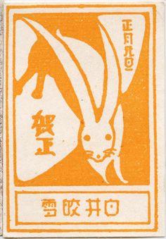 match box label, Japan, rabbit graphic