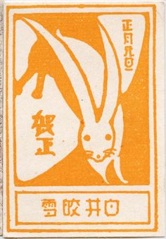 https://flic.kr/p/7cEqJQ | Match Box Label, Japan | Rabbit graphic