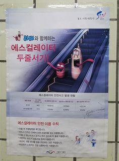 지하철이 처음 서울을 점령했을 때 한줄서기 캠페인이 온 도시를 지배했다. 하지만 시간이 흐르자 한 줄로 서게 되면 다른 줄에서 발생하는 사람들의 복잡미묘한 움직임이 기계를 고장(예산낭비)낸다는 사실이 밝혀졌다..그래서 움직이지 않는 두 줄 서기 캠페인이 시작됐다.. 그러나  이미 한 줄 서기에 익숙한 사람들은 두줄서기 캠페인을 무지막지하게 무시해 버린다...만약 지하철공사에 지혜로운 자가 있어 미리 이런 사실을 알았다면 이런 오류는 없었을 것이다... 공룡과 나비잠은 지하철을 탈 때 마다... 처음이..정말..지혜로운 처음이..얼마나 중요한지를, 이 캠페인을 보며 다시금 깨닫는다...