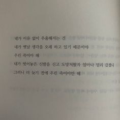 Korean Quotes, What Is Love, Mood, Personalized Items, Life, Depression