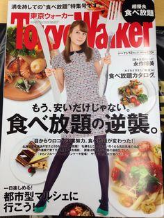 東京ウォーカー11月号に チキン南蛮カレーが紹介されてルウ!