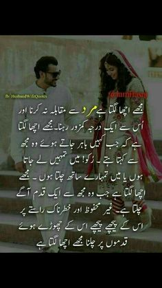 this is the most pathetic mindset. Beautiful Couple Quotes, Romantic Love Quotes, Love Quotes Poetry, Love Poetry Urdu, People Quotes, True Quotes, Girly Quotes, Qoutes, Muslim Couple Quotes