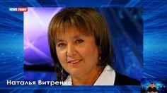Наталья Витренко: Я против утверждения, что Украине сегодня исполняется ...
