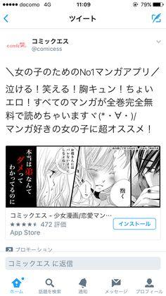 Twitter マンガ広告