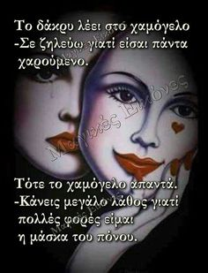Smart Quotes, Best Quotes, Life Code, Fighting Depression, Advice Quotes, Greek Quotes, So True, Picture Quotes, Texts