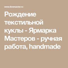 Рождение текстильной куклы - Ярмарка Мастеров - ручная работа, handmade