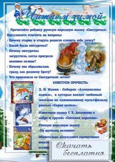 1213-papka-peredvizhka-zima