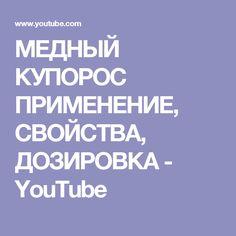 МЕДНЫЙ КУПОРОС ПРИМЕНЕНИЕ, СВОЙСТВА, ДОЗИРОВКА - YouTube