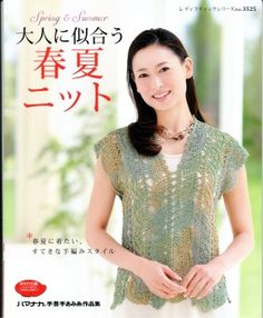 Crochet for Spring and Summer № 3525 2013 - Китайские… Crochet Magazine, Knitting Magazine, Crochet Shirt, Crochet Top, Japanese Crochet, Japanese Books, Crochet Books, Knitting Books, Crochet Woman