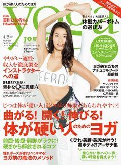 2015年03月19日発売のヨガジャーナル日本版vol40   ヨガジャーナル日本版 #ヨガ #Yoga