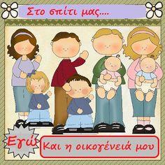 ...Το Νηπιαγωγείο μ' αρέσει πιο πολύ.: Η οικογένειά μου και το σπίτι μου σε ένα φάκελο!!!