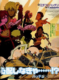 Michiko to Hatchin - Wallpaper and Scan Gallery Michiko & Hatchin, 1930s Cartoons, Manga Anime, Anime Art, Character Inspiration, Character Design, Black Anime Characters, Japanese Film, Awesome Anime