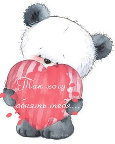Скучаю по тебе Baby Painting, Love You, My Love, In My Feelings, Happy Day, Animal Drawings, Good Morning, Funny Pictures, Teddy Bear