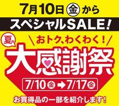 Japan Design, Web Design, Typographic Design, Sale Poster, Web Banner, Illustrations And Posters, Print Ads, Banner Design, Texts