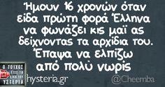 Ήμουν 16 χρονών όταν είδα πρώτη φορά Έλληνα να φωνάζει κις μαϊ ας δείχνοντας τα αρχίδια. Έπαψα να ελπίζω από πολύ νωρίς