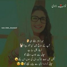 Cute Funny Quotes, Love Quotes, Comedy Cartoon, Urdu Funny Poetry, Types Of Pins, Jokes Pics, My Dairy, Insta Me, Sweet Words