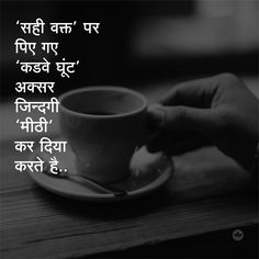 Tea Lover Quotes, Chai Quotes, Life Quotes, Qoutes, Marathi Quotes, Gujarati Quotes, Deep Words, True Words, Motivational Quotes In Hindi