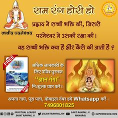 On which the color of the holy name of Rama is climbed He can not play the Holi of this world. The color of the Holi in the world ahead of Holi in the name of Ram is empty.
