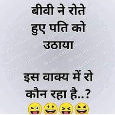 100 Funny Jokes in Hindi, Latest Hindi Funny Jokes , Funny Jokes for Whatsapp Download - BaBa Ki NagRi