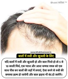 #ayurveda #ayurvedic #ayurvedicmedicine #yoga #learnayurveda #ayurvedaindia #meditation #ayurvedaroutine #Meditation #AncientIndia #Hinduism #BhaktiSong #Mythology #hindudharma #Blessings #BhaktiSarovar #Spiritual Good Health Tips, Natural Health Tips, Health And Fitness Tips, Health Advice, Natural Hair Care Tips, Beauty Tips For Skin, Health And Beauty Tips, Natural Skin Care, Home Health Remedies